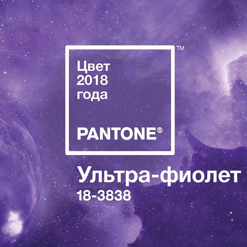 pantone_coy2018.jpg